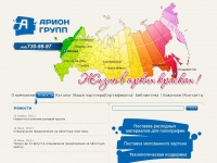 ariongroup.ru
