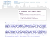 accountingservices.ru