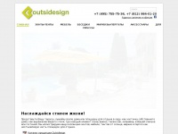 outsidesign.ru Thumbnail