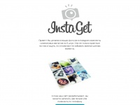 Instaget.by