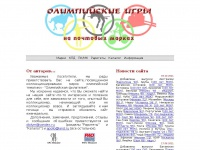 Olympic-stamps.ru