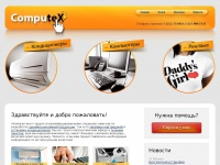 Computex.by