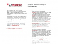 admixer.by