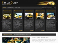 orsha-taxi.by
