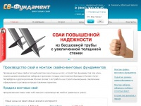 sv-fundament.ru