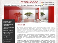 profidecor.by
