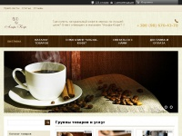 alfa-coffee.com.ua