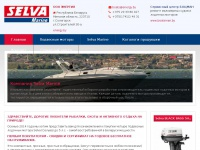 selva.by