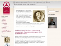 roerich-heritage.org