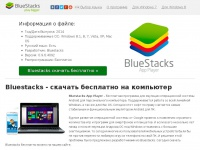 bluestacks-club.ru