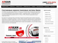 arkan-satellite.ru