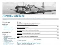 avia-legends.ru