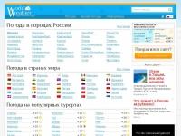 world-weather.ru