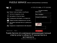 puzzleservice.net