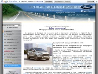 fordrent.by