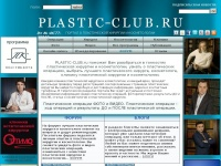 plastic-club.ru
