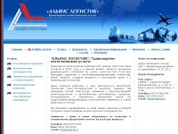 Allogistic.ru