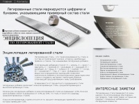 alloy-steel.ru