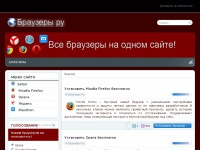 download-new-browser.ru
