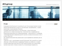 aclgroup.ru