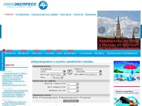 aviaexpress.ru
