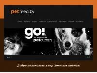 petfeed.by