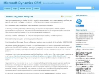 ms-dynamics-crm.com.ua