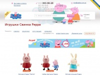 peppa-shop.com.ua