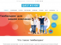 quest.events