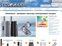 elsmokers.ru