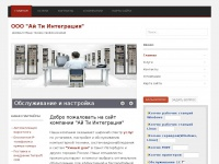 it-integ.ru