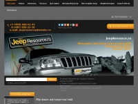 jeepresource.ru