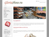 Gloriashoes.ru