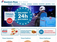 dominos.ua