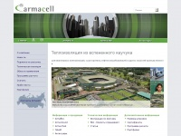 armacell.ru