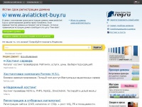 aviaticket-buy.ru