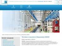 zarges-systems.ru