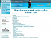 region-inform.com.ua