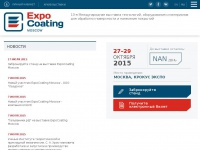 expocoating-moscow.ru
