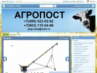 agropost.org