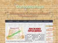 ournotes.in.ua Thumbnail