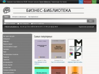 business-library.ru