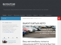 buyout-car.ru