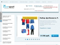 Teamsport.ru