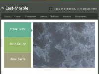 east-marble.by
