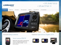 lowrance.by
