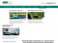 amm-transport.ru