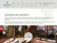 spa-greenwood.ru