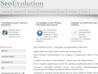 Seo-evolution.com.ua