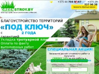 greenstroy.by